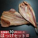 【送料無料】お試しほっけ干物セット 肉厚な焼き魚用の北海道産一夜干しほっけ