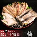 【送料無料】新鮮干物セット梅 北海道最北端ならではの「ほっけ」「しまほっけ」「真イカ」「宗八ガレイ」