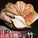 【送料無料】新鮮干物セット竹 北海道最北端ならではの「ほっけ」「しまほっけ」「真イカ」「宗八ガレイ」「紅鮭」