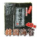 海苔の風味とごま油の香りと塩味で大人気韓国海苔「韓国海苔大40枚」【送料無料!!】