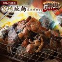 【ふるさと納税】宮崎地鶏 鶏炭火焼きセット(6パック+ミニ1パック) 宮崎 地鶏 若鶏 もも肉 ハラミ なん骨 せせり 真空パック 宮崎直送 送料無料