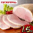 【ふるさと納税】大人気!プリマハム「ホワイトボンレスハム ( 約1.5kg )」 豚肉 もも肉【プリマハム】