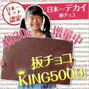 チョコ屋 日本一デカイチョコレート 板チョコKING5000 5kg【日本一ネット認定】《ラッピング不可》誕生日 景品 おもしろプレゼント 二次会 ビンゴ 子供会 サプライズ びっくり 大量 パーティー 業務用 大容量