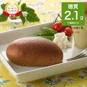 低糖質パン 糖質制限 ふすまパン ロールパン 10本 糖質オフ パン ふすま小麦 ふすま粉 ブランパン ダイエット ロカボ 食品 置き換え ダイエット食品 朝食 レシピ ロカボ 冷凍パン 非常食 タンパク質