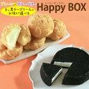 *Happy Box*まっ黒チーズケーキ&Bigシュークリーム5個チーズケーキ シュークリーム スイーツ お取り寄せ 送料込 内祝い 出産祝い 結婚祝い プレゼント ギフトセット 誕生日 バースデー