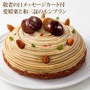 *敬老の日* 送料無料 愛媛栗と和三盆のモンブラン (おのし・包装・ラッピング不可)モンブラン お取り寄せ ケーキ ケーキ 栗