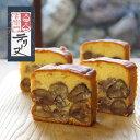 足立音衛門 栗 パウンドケーキ 栗のテリーヌ 1本 菓子 和菓子 洋菓子