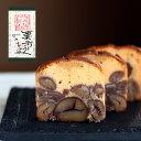 足立音衛門 栗 パウンドケーキ 栗のテリーヌ 「天」 1本 菓子 和菓子 洋菓子