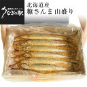 北海道産 糠さんま 山盛り2キロ(1尾100g前後×20尾)送料無料 さんま サンマ 秋刀魚※クール冷凍便