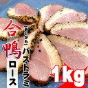 合鴨 ロースパストラミ 約1kg (5~6本入) 自然解凍OK 便利な個包装