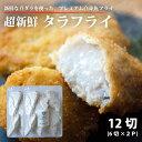 白身魚 タラフライ 720g ( 12切 小分け包装) 国産 福島県 相馬産 白身魚フライ 白身フライ お弁当 鱈 たら フライ 食品 おかず 揚げ物 魚 フライ 揚げるだけ 冷凍 保存食 レビュー高評価ふくしまプライド