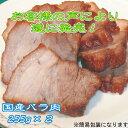 焼き豚 国産豚バラ肉 メディアで話題国産手作り焼豚〜バラ肉255g × 2〜