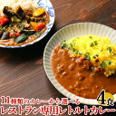 ニチレイ レストランユースオンリーカレー 13種類から選べるレトルトカレー(各150〜200g) 7食セット【宅配便B】