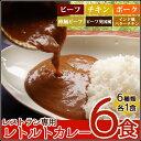 ニチレイ レストランユースオンリー 3種類のセットから選べるレトルトカレー(各200g) 6食セット【メール便A】