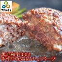【エントリー&1000円以上購入で200ポイント!!】【送料無料】黒毛和牛100%手作りハンバーグ 150g×10個