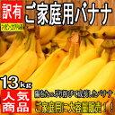 【フィリピン・エクアドル産】ご家庭用バナナ 1箱 13kg〜15kg前後 大きさおまかせ【常温便送料別】【訳あり】【ジュース用】