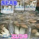 【長野県産】エリンギ【野菜詰め合わせセットと同梱で送料無料】
