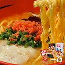 送料込み えびそば 一幻(いちげん) 食べ比べセット みそ しお北海道お土産 味噌 ラーメン ご当地 札幌ラーメン 4大ラーメン 朝だ!生です旅サラダ 紹介