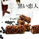 黒い恋人 7本入 / ビターチョコ 黒大豆粉入コーンチョコレート / 北海道お土産 お取り寄せ 贈り物 とうきび チョコレートギフト