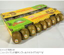 市場直送!!鮮度バツグン!!ニュージーランド産サンゴールドキウイ 22玉〜25玉