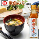 飛魚(あご)みそ240g あまぶっさん だしが決め手の液体みそ 日本のソールフード味噌汁を美味しく 簡単に 豆腐 ねぎ わかめなど 具を入れるだけ 冷や汁もこれ一本 隠岐の島