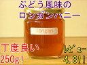 グレープを感じさせる風味ロンガン(竜眼)はちみつ250g蜂蜜 ハチミツ はちみつ 非加熱 瓶詰 ハニー