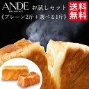 【送料無料】デニッシュ食パン プレーン2斤サイズと1斤サイズ10種のフレーバーから選べる<お試し2本セット>