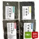 海苔バラエティお試しセット 有明海産 焼き海苔 味付け海苔 4種類入 メール便