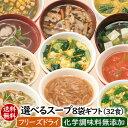 送料無料ギフト 自分で選べるフリーズドライのスープギフト8袋セット ・アスザックフーズ乾燥スープ 内祝・御歳暮・御祝・母の日・父の日・お中元
