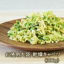 乾燥野菜【お徳用】大袋乾燥キャベツ (300g) ●賞味期限:2020.2.8【ラーメン具材】 ドライキャベツ 非常食 インスタント