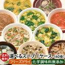 フリーズドライ スープ【ケース売り・同梱不可・送料無料】1ケース●自分で選べるフリーズドライのスープ1ケース(全て同じスープ1箱10袋40食)・アスザックフーズ乾燥インスタントスープ