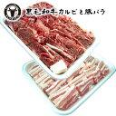 国産 黒毛和牛カルビ+もち豚バラ 計1kg 『満腹 焼肉セット』 冷凍便 10800円以上お買い上げで送料無料