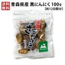 黒にんにく 青森県産 バラ100g 12日間分