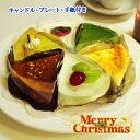 クリスマスケーキ 送料無料 チーズケーキ カットサイズ6個セット(Xmasプレート・キャンドル付)クリスマス 2019 予約 スイーツ お取り寄せ ケーキセット 詰め合わせ 訳あり バラエティ アソート ギフト