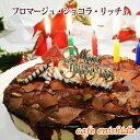 誕生日ケーキ バースデーケーキ 送料無料★フロマージュ・ショコラ・リッチェ★【ローソク・プレート・手紙付】チョコレートケーキ 誕生日 ケーキ お取り寄せ あす楽