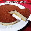 生チョコレアチーズケーキ【チルド冷蔵】チョコレートケーキ チョコ チーズケーキ スイーツ ギフト 生ケーキ