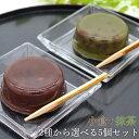 葛入り水ようかん 選べる5個セット 小倉 抹茶 1000円ポッキリ【送料無料】
