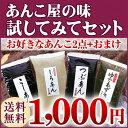 【送料無料】【1000円ポッキリ】老舗あんこ屋の味「試してみてセット」≪あんこ 餡子≫