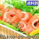 スモークサーモン 500g 【訳あり ワケあり わけあり】