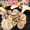 """カナダ・北米産 """"松茸"""" 約1kg 開き 大きさおまかせ【予約 9月中下旬以降】 送料無料"""