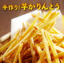 【送料無料】芋かりんとう100g入り 芋けんぴ【お試しメール便】