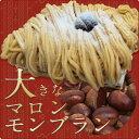 マロン増量中!マロン手作りモンブラン♪大きな3〜4人分!〜マロンクリームとクラッシュマロンの渋皮煮のモンブランケーキ〜
