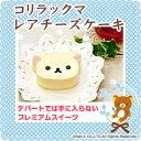 【あす楽】コリラックマ レア チーズケーキ〜レアチーズケーキ〜【スイーツ】【スィーツ】ホワイトデー