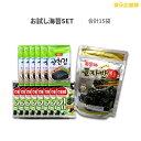 韓国海苔 お試し パリッと激旨のり3種 ジャバンふりかけ1袋+弁当用48枚+ミニ調味のり64枚 のり 海苔 韓国海苔