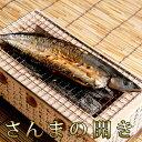 サンマの開き干物 1枚 北海道産 / さんま / 秋刀魚 【RCP】05P01Oct16