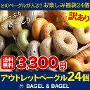 【訳あり】BAGEL&BAGEL アウトレットベーグルセット24個★送料無料★≪お買い得≫10P19Jun15