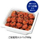 【かつお梅(鰹梅)】 【塩分8%】 紀州南高梅干 さちご家庭用エコパック800g