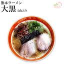 熊本大黒ラーメン お得な12食 (2食入りX6箱) 生麺 [超人気店ご当地ラーメン]