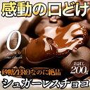 送料無料!【お試し200g そのまんまディアチョコレート】※メール便でのお届け(代金引き換え不可)楽天ランキング1位を獲得♪感動の口どけチョコなのにシュガーレス♪【砂糖不使用 チョコレート】【ダイエット チョコレート】【532P19Mar16】