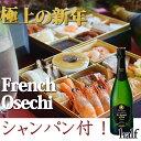 洋風おせち 老舗フランス料理店の 生おせち シャンパン付